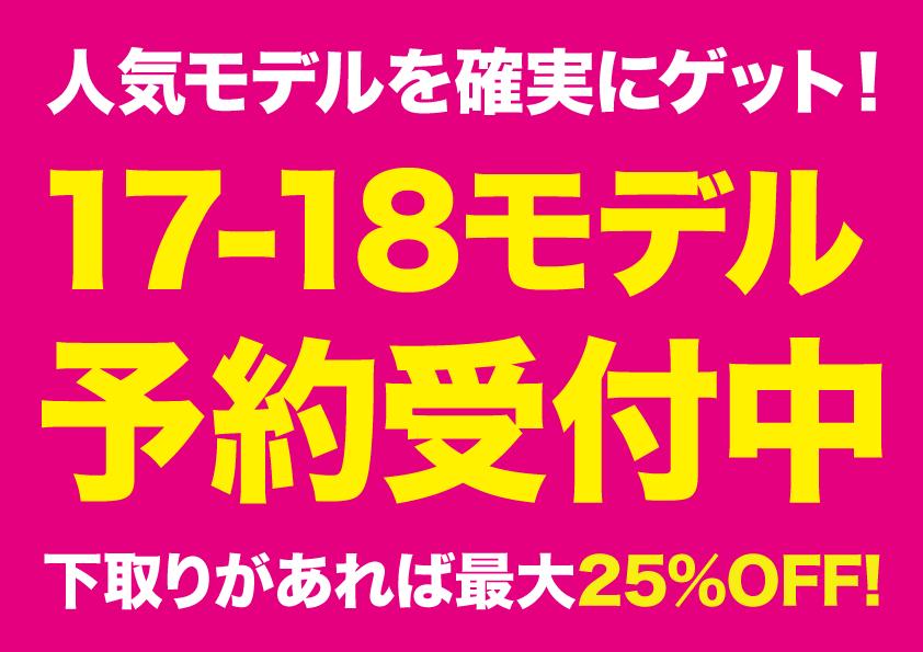 17-18NEWモデル予約受付中!