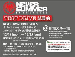 never-summer%e8%a9%a6%e4%b9%97%e4%bc%9a%e5%b7%9d%e5%a0%b4