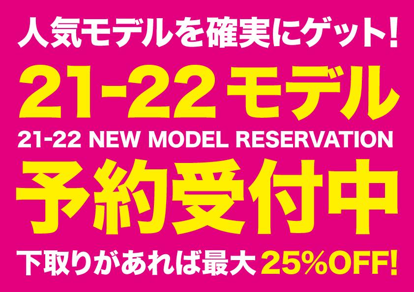 21-22NEWモデル予約受付中!