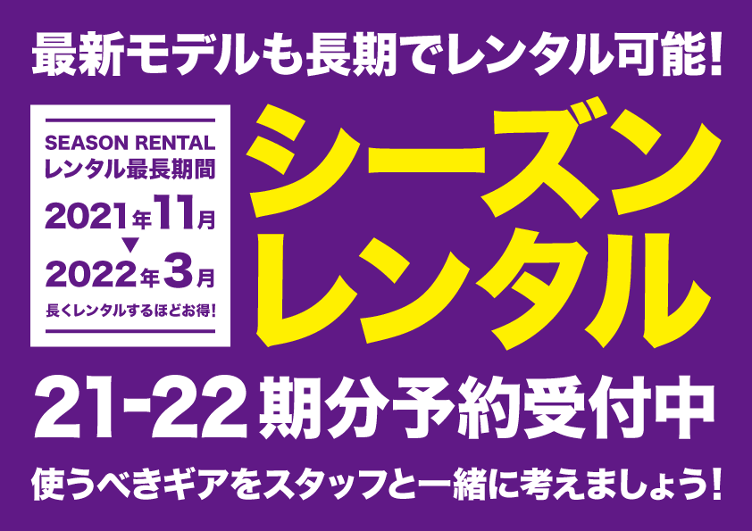 21-22シーズンレンタル予約受付中!!