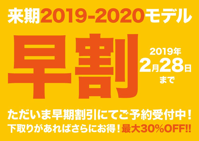 19-20NEWモデル【早期割引】予約受付中!
