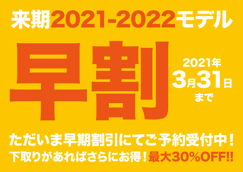 21-22NEWモデル【早期割引】予約受付中!