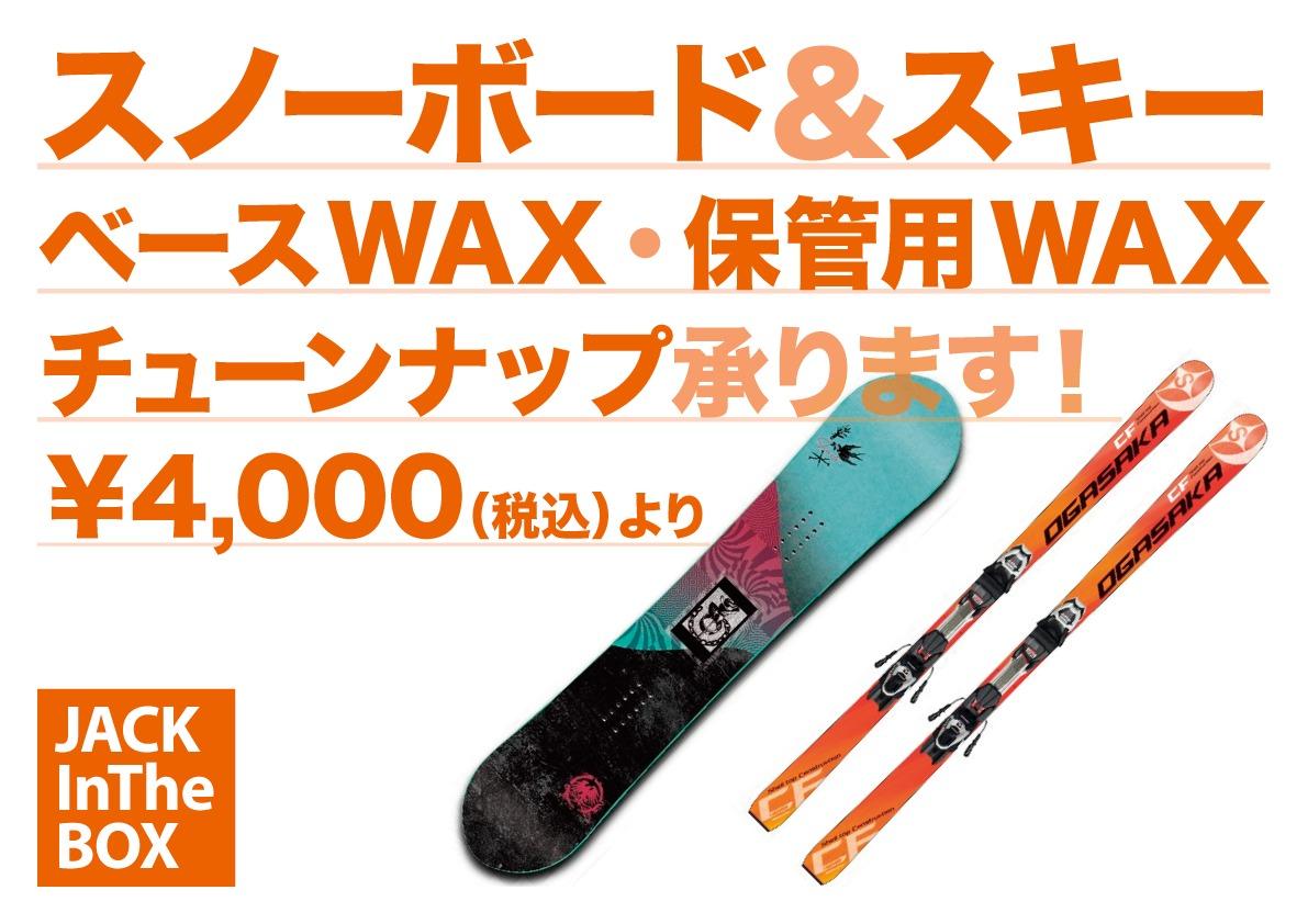 スキーもWAX承ります!